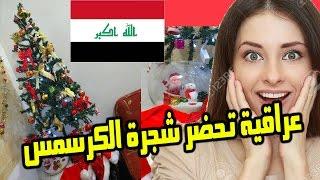 تحضيرات عيد رأس السنة 2017 قناة نواعم