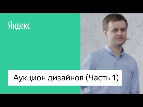 Аукцион дизайнов – Андрей Кочуров, Яндекс (Видео 1)