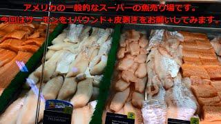 アメリカのスーパーでの魚の買い方・注文のしかた(皮剥ぎをお願い) 今回...