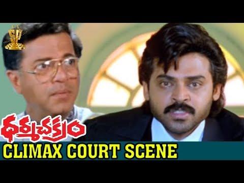 Extraordinary Climax Court Scene | Dharmachakram Movie | Venkatesh | Prema | Ramya Krishna