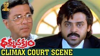 Extraordinary Climax Court Scene | Dharma Chakram | Venkatesh | Prema |