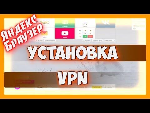 Как включить vpn в яндексе
