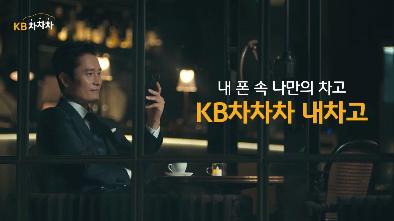 [KB차차차 내차고] 벽(완벽)이 느껴지는 이병헌 TVCF 현장 스케치 대.공.개!