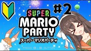 [LIVE] 【スーパーマリオパーティ】✨2度目のパーティー!!!✨【アイドル部】