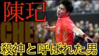 【卓球】中国ダブルスの名手:陳玘(Chen Qi)【カットブロックの巧さにも注目】