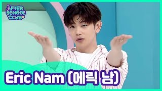 [After School Club] ASC's 'forever oppa' Eric Nam(에릭남)! _ Full Episode - Ep.368