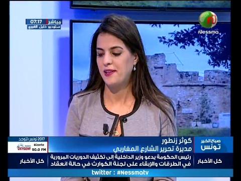 صباح الخير تونس - الإثنين 06 فيفري 2017