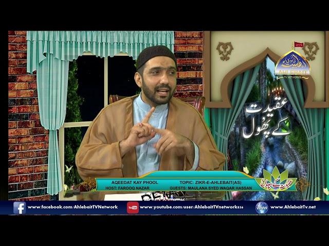 Zikre Ahlebait AS l Maulana Waqar Hassan l Farooq Nazar l Aqeedat Kay Phool l 17th Aug 2019