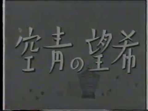 Hope youth(1942)