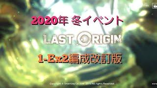 【ラストオリジン】2020年冬イベント 1-Ex2安定編成改訂版【LAST ORIGIN】のサムネイル
