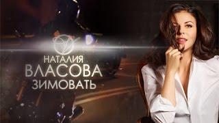 Смотреть клип Наталия Власова - Зимовать