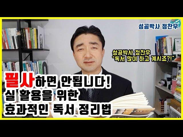 [성공스쿨TV] 필사하지 마세요!   원하는 것을 찾아내는 효과적 독서법. 인덱싱 독서법 (성공박사 정찬우)