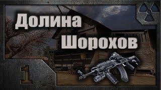 Долина Шорохов 01 Знакомство с Мутным