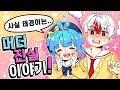 달콤살벌 그녀와의 데이트 - YouTube