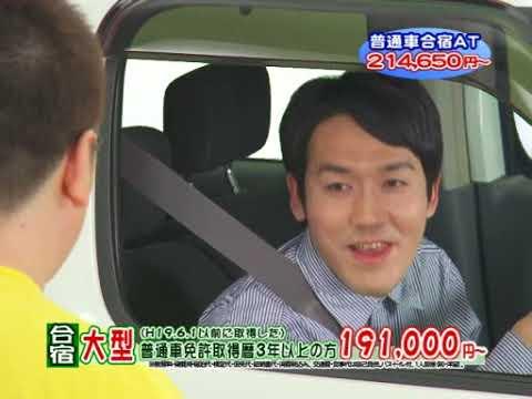 浜名 湖 自動車 学校 cm