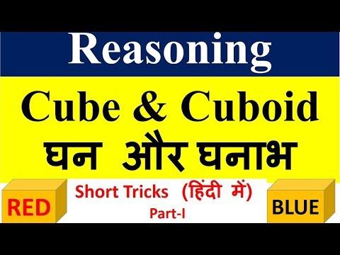 Reasoning: ||Cube and Cuboid|| घन और घनाभ को  सबसे आसान तरीका से  हल करे SSC-CGL, CHSL, Railways