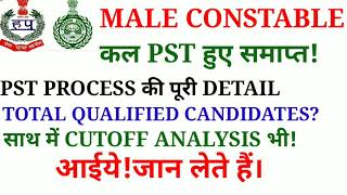 Haryana police male constable complete pst result|| Day to day result || CUTOFF ANALYSIS||