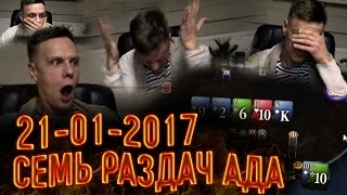 Семь раздач ада. 21.01.2017 Stream highlights