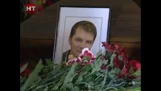 В Великом Новгороде сегодня простились с Олегом Вереникиным