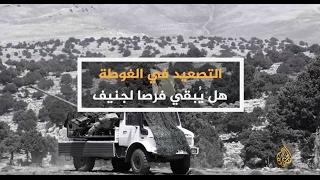الحصاد- هجوم الغوطة الشرقية وتداعياته على فرص مؤتمر جنيف