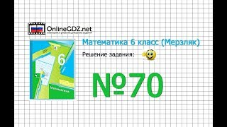Задание №70 - Математика 6 класс (Мерзляк А.Г., Полонский В.Б., Якир М.С.)