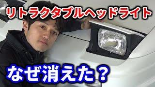 リトラクタブルヘッドライトが消えた理由とは?