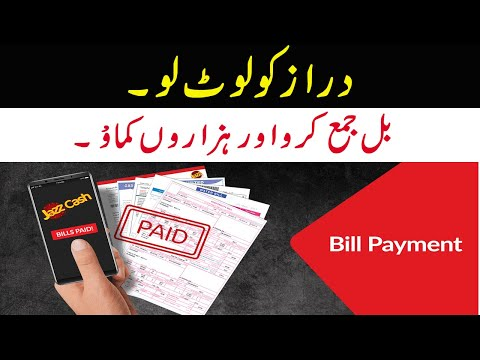 Daraz D Bills Offer Pay Your Electricity Bill via Daraz Dbills and Get Rs10000 | Daraz App |