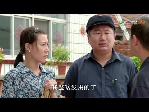 乡村爱情浪漫曲/乡村爱情8 第5集 小蒙出院乡亲们来探望 刘能想让刘一水换掉赵四