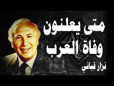 قصيدة متى يعلنون وفاة العرب - نزار قباني
