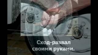 Схождение колес своими руками(Схождение колес своими руками http://svoimi-rukami.vilingstore.net/Shozhdenie-koles-svoimi-rukami-c017642 Ответ просто: от их схождения или..., 2016-06-14T15:12:32.000Z)