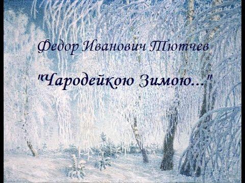 Изображение предпросмотра прочтения – СофияБаранова читает произведение «Чародейкою Зимою…» Ф.И.Тютчева