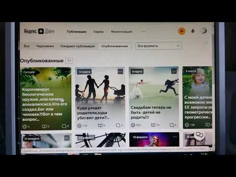 Статистика спустя полтора месяца не активного ведения канала на Яндекс Дзен!!!