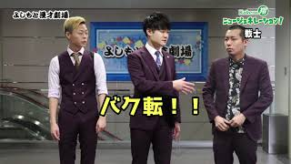 【Kakeru翔ニュージェネレーション!】芸歴6年目以下の翔メンバーを紹介!戦士編