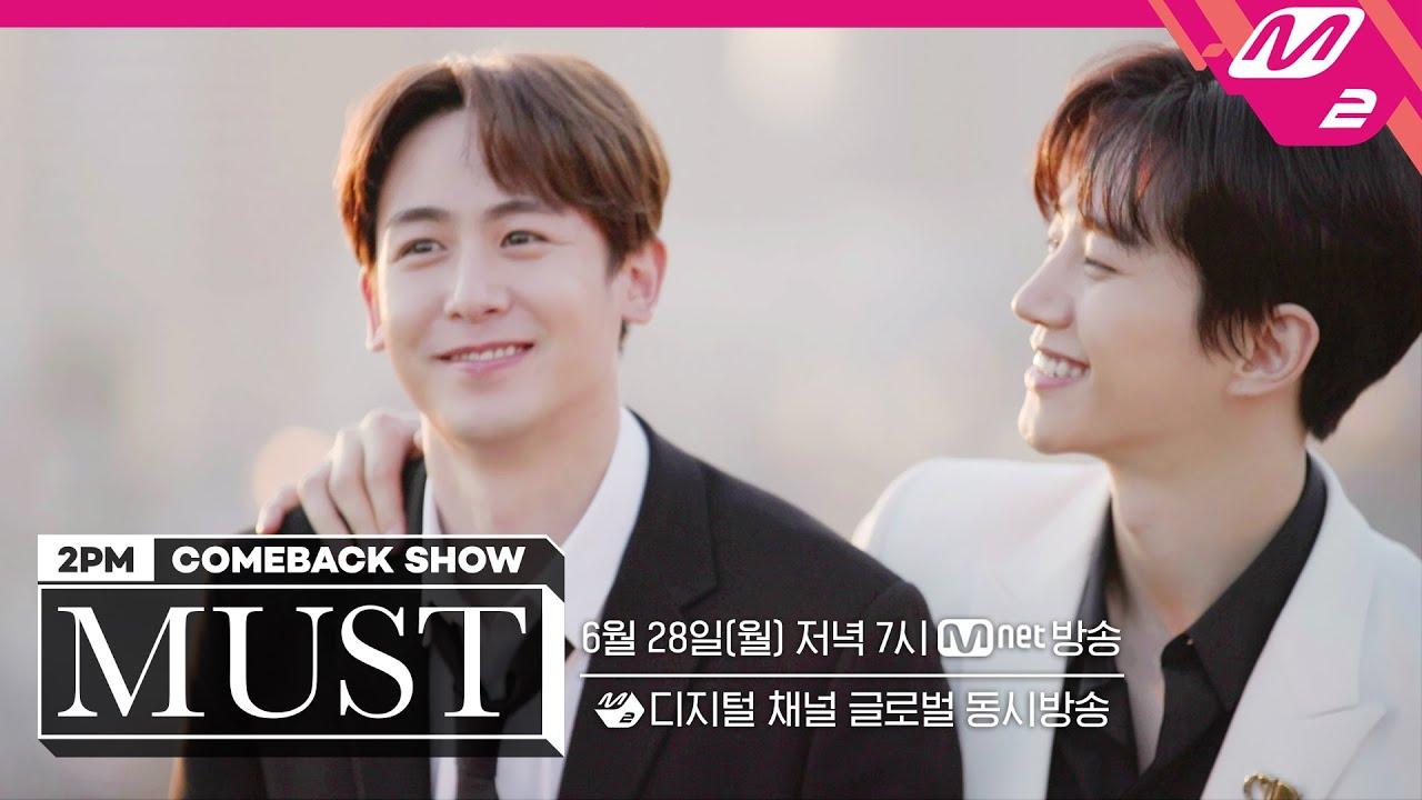 [2PM Comeback Show 'MUST'] 2PM 컴백쇼 'MUST' (Teaser) (ENG/JPN)