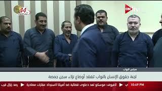 لجنة حقوق الإنسان بالنواب تتفقد أوضاع نزلاء سجن جمصة