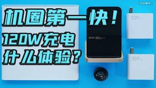 「小白測評」120W+55W無線+20W追踪無線充 小米充電新品體驗