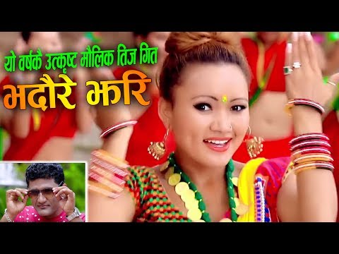 २०७४ को धमाकेदार टिपिकल तिज   भदौरे झरी  New Nepali Superhit Teej Song 2074  Bishal Dhakal & Parbati