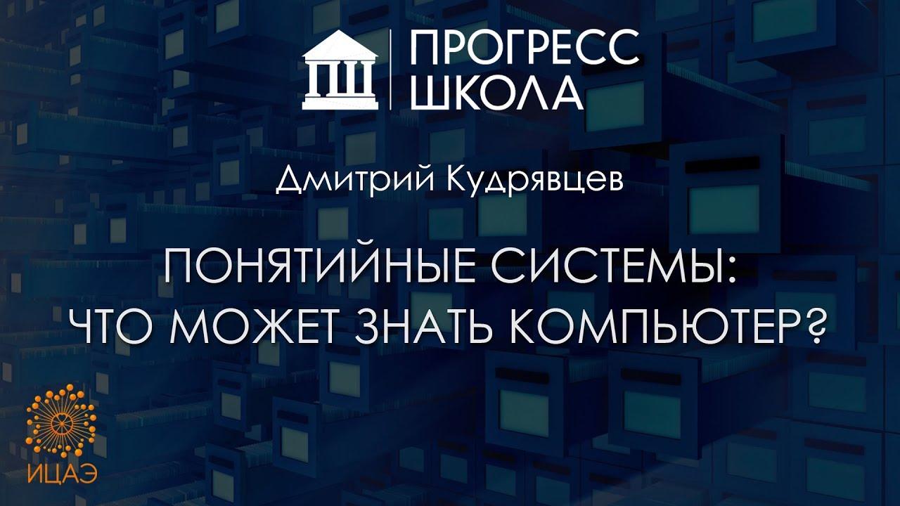 Дмитрий Кудрявцев — Понятийные системы в цифровом мире: что может знать компьютер?
