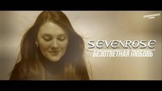 ♫♬★ ВИДЕОПРЕМЬЕРА 2020 ♫♬★ SEVENROSE ★ - Безответная любовь (NEW VIDEO!)