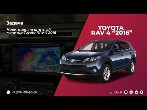 Навигация на штатный монитор Toyota RAV 4 2016