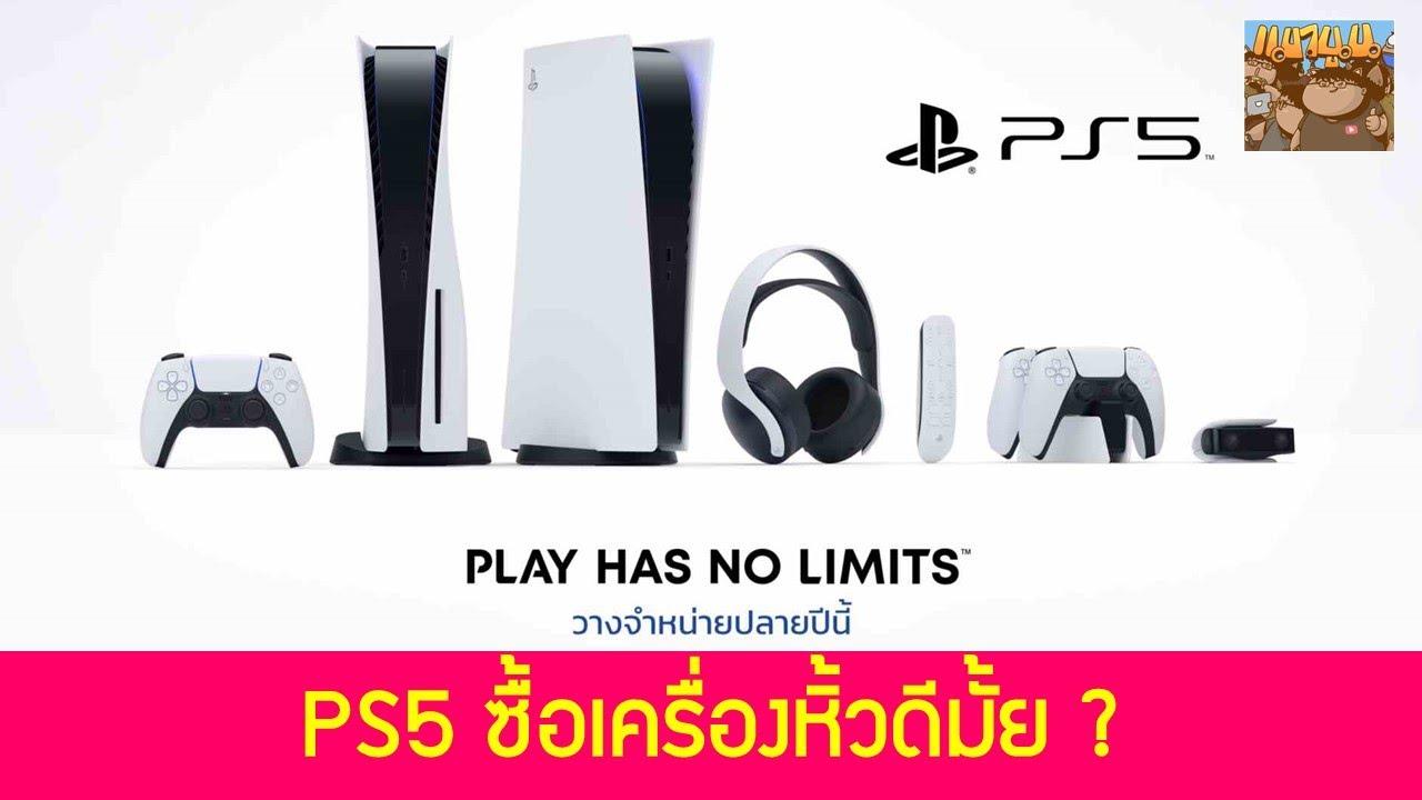 PS5 ข่าวลืออาจไม่ขายในไทย ปลายปี 2020 ซื้อเครื่องหิ้วดีมั้ย หรือซื้อ PS4 ดี ?