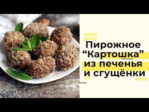 """Пирожное """"Картошка"""" из печенья и сгущенки: пошаговый рецепт"""