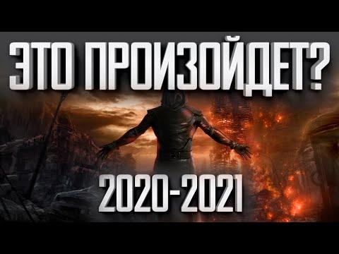 ПРЕДСКАЗАНИЯ 2020-2021 | ПРИРОДНЫЕ КАТАКЛИЗМЫ | БЕСПЛАТНАЯ ЭНЕРГИЯ