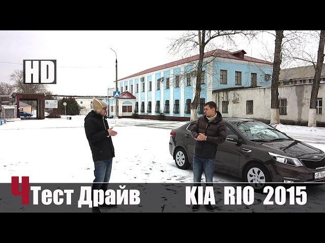 Киа Рио 2015 Рестайл 1.6 л. 123 л/с. 6АКПП Premium