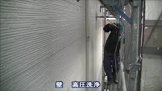 外壁塗装 リフォームセンター 高圧洗浄