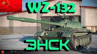 WoT Best Fights Tank WZ-132 Лучший бой карта Энск - 10 фрагов! Накрутил себе медаль ФАДИНА!