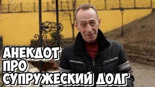 Одесские анекдоты про мужа и жену Анекдот про супружеский долг