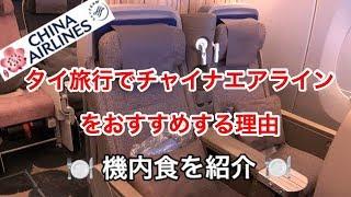 【タイ旅行 2018】チャイナエアライン 機内食 China Airlines In-flight meal 中華航空 機上用餐