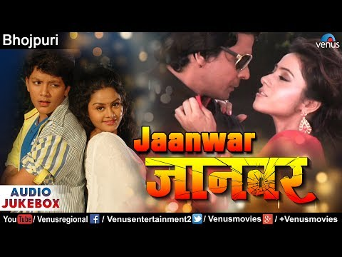 Jaanwar | जानवर - Bhojpuri Movie Songs | JUKEBOX | Viraj Bhatt, Rishabh Kashyap,Tanushree Chatterjee