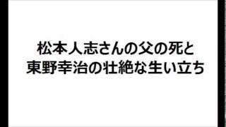 松本人志さんの父の死と、東野幸治の壮絶な生い立ち 「全然大した話じゃ...